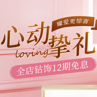 促销活动 : 苏宁易购 克徕帝珠宝旗舰店 618品牌惠
