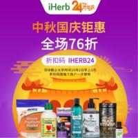海淘活动:iHerb 24周年庆终极钜惠