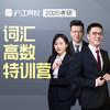 沪江网校 2020考研寒假特训营(词汇+高数)【名师班】 16.6元(拼团价)