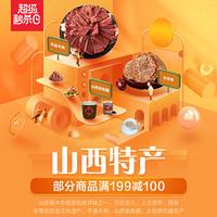 京东 中国特产·平遥馆 超级秒杀日