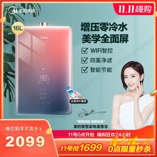 【美的JSQ30-TX7】美的燃气热水器,JSQ30-TX7