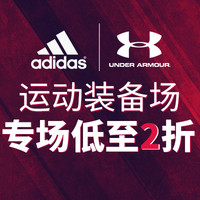 Get The Label中文官网 11.11大促 运动装备专场 含adidas、Under Armour等