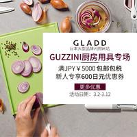 海淘活动:GLADD中文官网 精选厨具专场 日本直邮