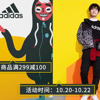 京东 adidas阿迪达斯 精选单品专场