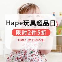促销活动: 当当 Hape玩具超级品类日