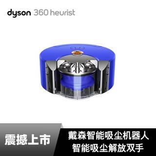 【国行正品 2年保修】戴森(Dyson)扫地机器人Dyson 360 Heurist 智能吸尘机器人 RB02 蓝色