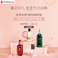 海淘活动:Perfume\'s Club中文官网 女王节提前购 个护美妆大促