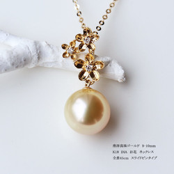 PearlYuumi 優美珍珠 9-10mm K18钻石小金花吊坠
