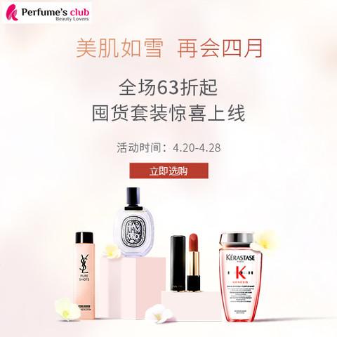 海淘活动:Perfume's Club中文官网 精选个护美妆促销