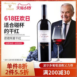 Bernard Magrez 贝马格雷 BM贝玛格雷(愿君所爱)法国进口红酒原瓶西拉子干红葡萄酒750ml单
