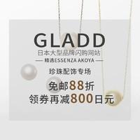 GLADD中文官网 精选 ESSENZA Akoya 珍珠配饰专场