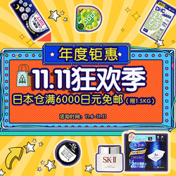 多庆屋中文官方商城 11.11狂欢盛典购物专场