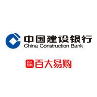 建设银行 X 百大易购  龙支付优惠