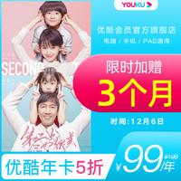 【限时加赠3个月】优酷会员12个月youku视频年卡365天影视会员