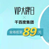 促销活动 : 唯品会 VIP大牌日X千百度集团