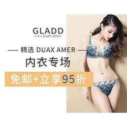 GLADD中文官网 精选 DUAX AMER 内衣专场