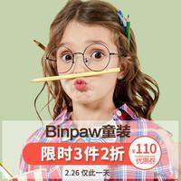 促销活动:当当 binpaw童装 专场优惠