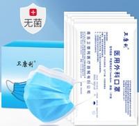 卫康利 灭菌级 一次性医用外科口罩 50只