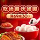 促销活动:京东生鲜元宵节 吃汤圆·庆团圆 汤圆满69减30