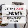 Get The Label中文官网 星战、漫威等官方授权连帽卫衣专场 用码6.5折,约195元起