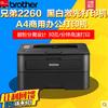Brother 兄弟 HL-2260 激光打印机 829元包邮(需用券)