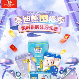促销活动 : 苏宁易购 泰迪熊母婴品牌日 婴儿尿裤