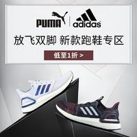 海淘活动:Get The Label中文官网 精选跑鞋专场(含Timberland、PUMA等)