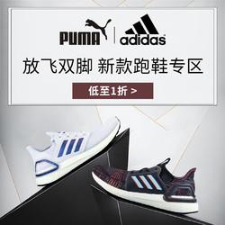 Get The Label中文官网 精选跑鞋专场(含Timberland、PUMA等)