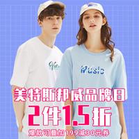 14日0点、促销活动:苏宁易购 美特斯邦威  品牌日