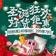 京东 箱包圣诞狂欢 好货钜惠