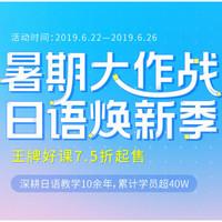 沪江网校 暑假大作战 日语唤醒季