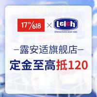 京东 露安适官方旗舰店 预售活动