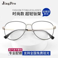 JingPro 镜邦 2022超轻钛架镜框多色可选+日本进口1.60防蓝光超薄低反非球面树脂镜片(适合0-600度)