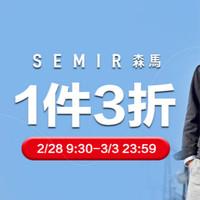 苏宁易购 Semir森马 精选男装会场