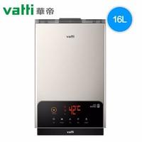 Vatti/华帝 JSQ30-i12027-16升燃气热水器天然气液化气强排式家用