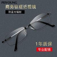 裴漾 超轻记忆钛近视眼镜框+送1.60超薄防辐射非球面镜片