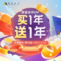 樊登读书VIP年卡买一年送一年