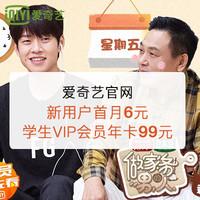 爱奇艺会员新用户首月6元,学生VIP会员年卡99元