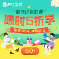 促销活动:沪江网校 学习正当时 暑期提升营