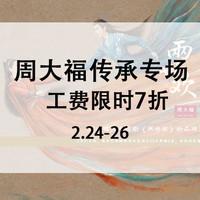 苏宁易购 CHOW TAI FOOK周大福 聚惠专场