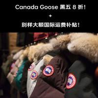别样海外购 精选加拿大鹅羽绒服 黑五专场