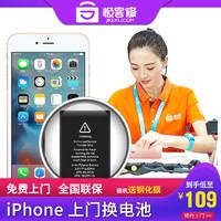 极客修苹果iPhone 7/7P上门换电池