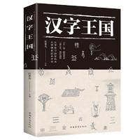 《汉字王国》平装彩图