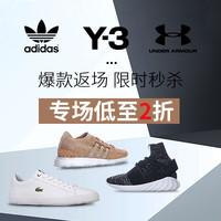 Get The Label中文官网 精选品牌联合返场大促 含Adidas、Y-3、Under Armour等