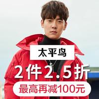 当当 太平鸟男装旗舰店 冬日特惠专场