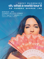 Kacey Musgraves美妙世界巡演  上海站