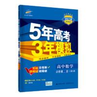 《五年高考三年模拟合集》多书可选