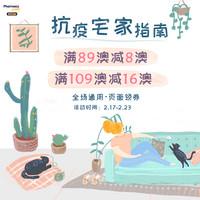 海淘活动:Pharmacy Online中文官网 抗疫宅家指南 多品类促销