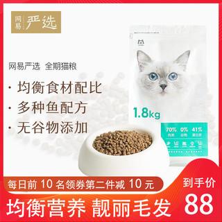 网易严选全期猫粮1.8KG/袋宠物成猫幼猫三文鱼味通用主粮全期优选