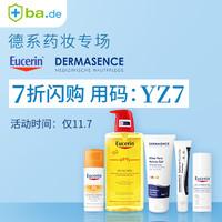 海淘活动 : BA中文官网 精选 Eucerin 优色林折扣专场